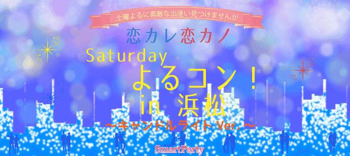 【浜松のプチ街コン】スマートパーティー主催 2018年3月24日