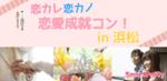 【浜松のプチ街コン】スマートパーティー主催 2018年3月25日