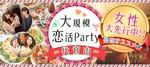 【代官山の恋活パーティー】e-venz(イベンツ)主催 2018年4月24日