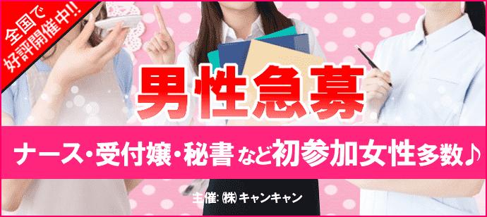 【仙台のプチ街コン】キャンキャン主催 2018年3月24日