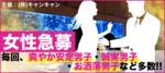 【大宮のプチ街コン】キャンキャン主催 2018年3月24日