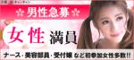 【水戸のプチ街コン】キャンキャン主催 2018年3月24日