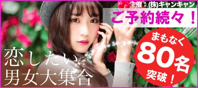 【恵比寿の恋活パーティー】キャンキャン主催 2018年3月24日