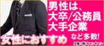 【梅田のプチ街コン】キャンキャン主催 2018年3月25日