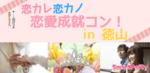 【山口県その他のプチ街コン】スマートパーティー主催 2018年3月24日
