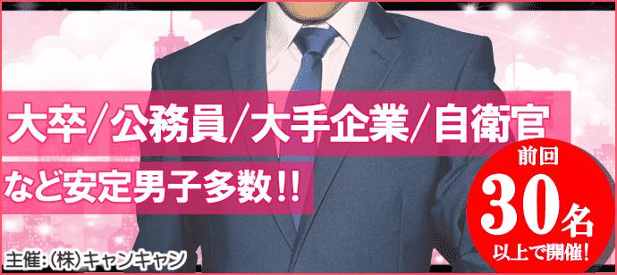 【長野県松本のプチ街コン】キャンキャン主催 2018年3月25日