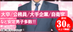 【松本のプチ街コン】キャンキャン主催 2018年3月25日