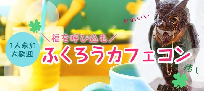 【栄の恋活パーティー】未来デザイン主催 2018年3月2日