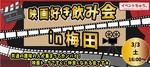 【梅田のプチ街コン】株式会社SSB主催 2018年3月3日