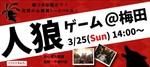 【梅田のプチ街コン】株式会社SSB主催 2018年3月25日