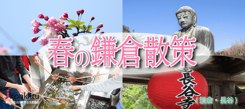 【鎌倉のプチ街コン】一般社団法人日本婚活支援協会主催 2018年3月3日