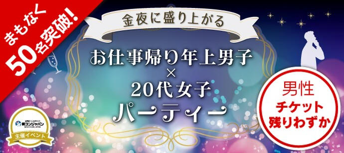 【東京都銀座の恋活パーティー】街コンジャパン主催 2018年3月16日