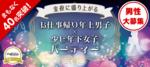 【銀座の恋活パーティー】街コンジャパン主催 2018年3月23日