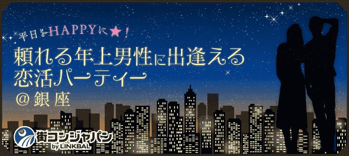 【有楽町の恋活パーティー】街コンジャパン主催 2018年3月22日
