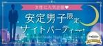 【関内・桜木町・みなとみらいの恋活パーティー】街コンジャパン主催 2018年3月10日