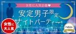 【関内・桜木町・みなとみらいの恋活パーティー】街コンジャパン主催 2018年3月17日
