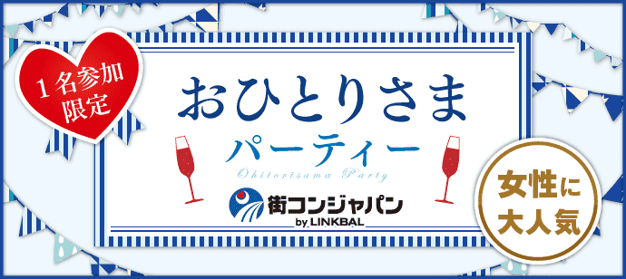 【関内・桜木町・みなとみらいの恋活パーティー】街コンジャパン主催 2018年3月21日