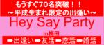 【梅田の恋活パーティー】株式会社PRATIVE主催 2018年4月21日