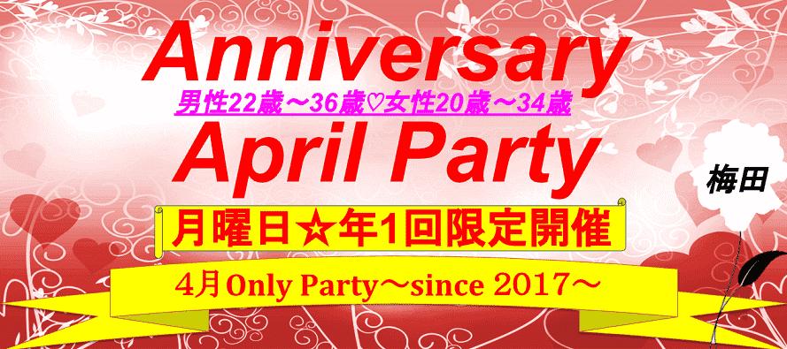 4月23日(月)Anniversary April Party in 梅田 【月曜日☆年1回☆男女年の差Ver】~ゴールデンウィークに向けて~