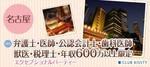 【名駅の婚活パーティー・お見合いパーティー】クラブキスティ―主催 2018年3月25日