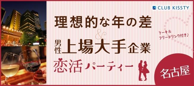 3/25(日)名古屋 理想的な年の差&男性上場大手企業中心恋活パーティー!!ホテル特製ケーキ付