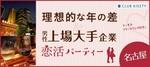 【名駅の恋活パーティー】クラブキスティ―主催 2018年3月25日