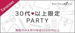 【金沢の婚活パーティー・お見合いパーティー】株式会社アクセス・ネットワーク主催 2018年4月29日