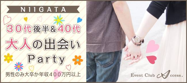 【4/7|新潟】30代後半&40代!大人の婚活パーティー