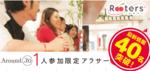 【大宮のプチ街コン】株式会社Rooters主催 2018年3月23日