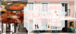 【高知のプチ街コン】株式会社Vステーション主催 2018年4月1日