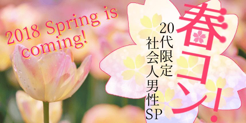 春コン!~20代限定社会人男性SP~★広島★