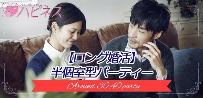 【ロング婚活】春が訪れる前に☆20代後半から婚活☆3月最初の出逢い