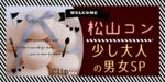 【松山のプチ街コン】株式会社Vステーション主催 2018年4月8日