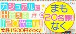 【栄のプチ街コン】e-venz(イベンツ)主催 2018年3月18日