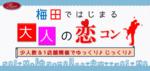 【梅田の恋活パーティー】株式会社ラヴィ(コンサル)主催 2018年4月25日