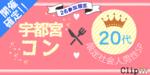 【宇都宮の恋活パーティー】株式会社Vステーション主催 2018年4月22日