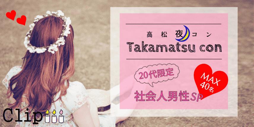【高松の恋活パーティー】株式会社Vステーション主催 2018年4月27日