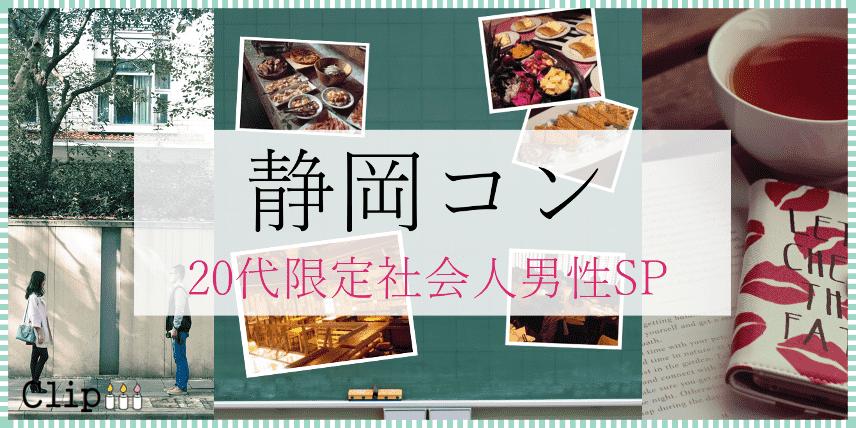 【静岡の恋活パーティー】株式会社Vステーション主催 2018年4月28日