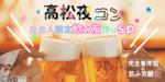 【高松の恋活パーティー】株式会社Vステーション主催 2018年4月29日