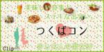 【茨城県その他の恋活パーティー】株式会社Vステーション主催 2018年4月30日