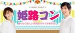 【姫路の婚活パーティー・お見合いパーティー】フィオーレパーティー主催 2018年3月31日