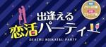 【本町の恋活パーティー】株式会社bliss主催 2018年3月17日