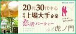 【銀座の恋活パーティー】クラブキスティ―主催 2018年3月3日