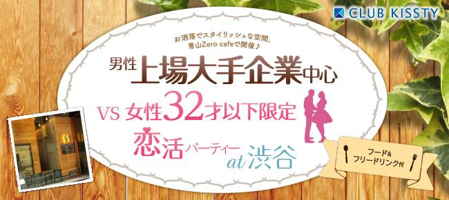【東京都渋谷の恋活パーティー】クラブキスティ―主催 2018年3月17日