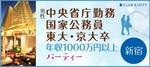 【新宿の恋活パーティー】クラブキスティ―主催 2018年3月18日
