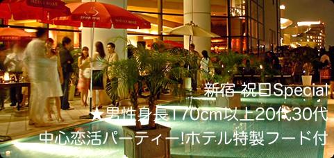 3/21(水祝)新宿 祝日Special★男性身長170cm以上限定20代30代中心恋活パーティー!ホテル特製フード付