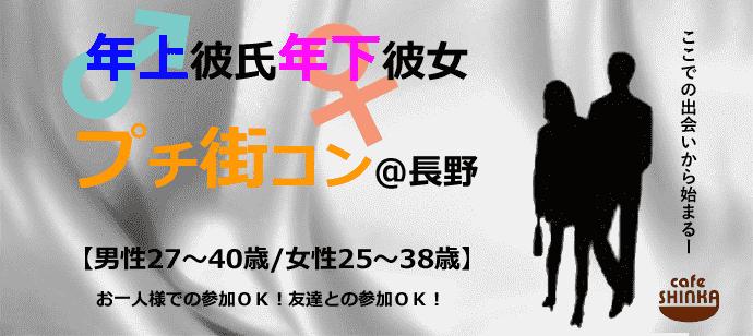 【年上彼氏/年下彼女】プチ街コン(R)@長野★男性27~40歳/女性25~38歳★