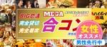 【新宿の恋活パーティー】株式会社リネスト主催 2018年4月29日