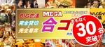 【梅田の恋活パーティー】株式会社リネスト主催 2018年4月29日