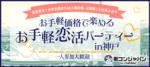 【三宮・元町の恋活パーティー】街コンジャパン主催 2018年4月29日